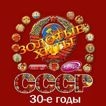Золотые хиты СССР. 30-е годы. (2016) MP3