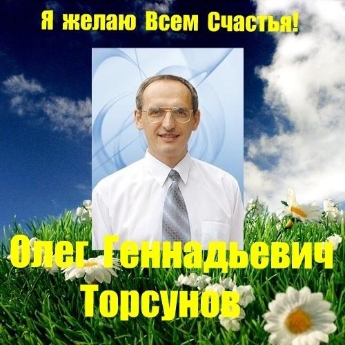 Торсунов О.Г.